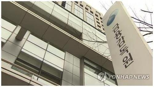 The headquarters of the Financial Supervisory Service in Seoul (Yonhap)