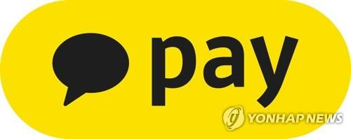This image provided by Kakao Pay shows its emblem. (PHOTO NOT FOR SALE) (Yonhap)
