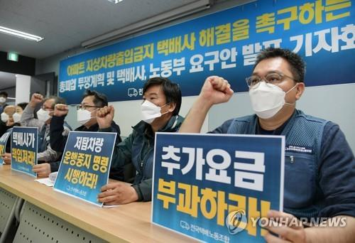 Unionized delivery workers hold a press conference in Seoul on May 7, 2021. (Yonhap)