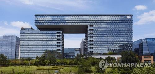 This undated photo, provided by NCSOFT Corp., a major South Korean online and mobile game developer, shows its headquarters, located south of Seoul. (PHOTO NOT FOR SALE) (Yonhap)