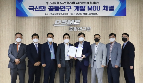 Officials from Daewoo Shipbuilding & Marine Engineering Co. (DSME) and Hyosung Heavy Industries Corp. pose for photos holding an agreement on May 20, 2021, in this photo provided by DSME on May 21. (PHOTO NOT FOR SALE) (Yonhap)