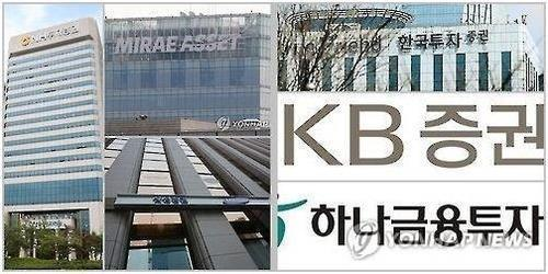 This composite image shows South Korean brokerage firms. (Yonhap)