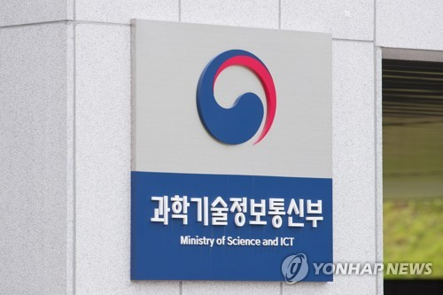 This undated file photo, provided by the Ministry of Science and ICT, shows its office in Sejong, around 120 kilometers south of Seoul. (PHOTO NOT FOR SALE) (Yonhap)