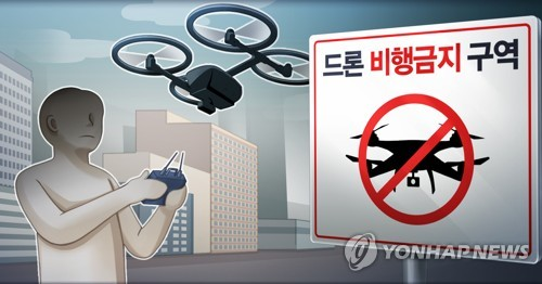 A rendered image of a drone is shown in this file graphic. (Yonhap)