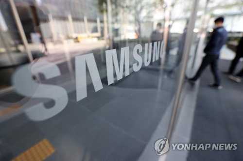 This file photo taken April 7, 2021, shows Samsung Electronics Co.'s office building in Seoul. (Yonhap)